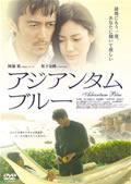 アジアンタムブルー[DABA-0346][DVD] 製品画像