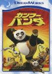 カンフー・パンダ スペシャル・エディション[DWA-113610][DVD]