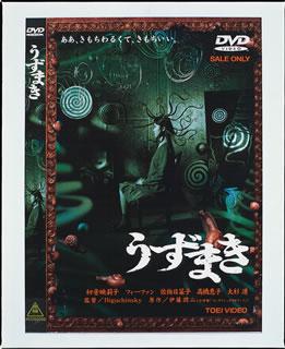 うずまき[DSTD-02002][DVD] 製品画像