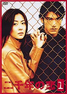二千年の恋(1)[KIBF-64][DVD] 製品画像