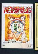 メトロポリス METROPOLIS[BCBA-1034][DVD]