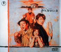 みんなのいえ[TDV-2634D][DVD] 製品画像
