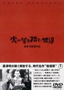 虎の尾を踏む男達[TDV-2686D][DVD] 製品画像