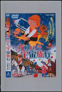 ガリバーの宇宙旅行[DSTD-02146][DVD] 製品画像