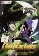 ゲットバッカーズ-奪還屋-2[BCBA-1509][DVD] 製品画像