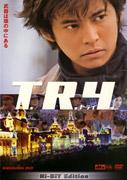 T.R.Y.[PCBE-50528][DVD] 製品画像
