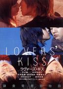 LOVER'S KISS ラヴァーズ・キス[SDV-2724D][DVD] 製品画像