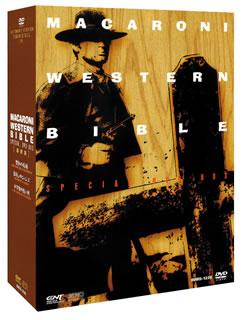 マカロニウエスタン DVD-BOX 〜墓標篇〜[IMBS-1226][DVD] 製品画像