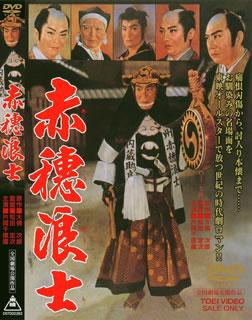 赤穂浪士[DSTD-02282][DVD] 製品画像