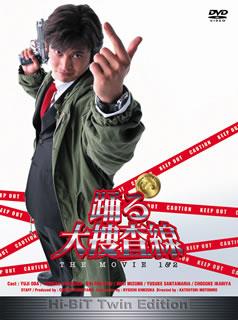 踊る大捜査線 THE MOVIE 1&2 Hi-BiT Twin Edition[PCBC-50999][DVD]