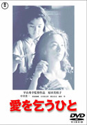 邦画 愛を乞うひと[TDV-3319D][DVD]