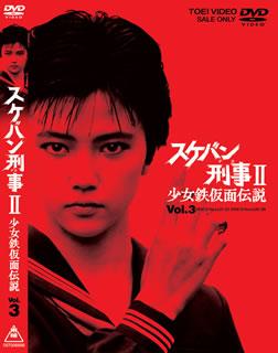 スケバン刑事II 少女鉄仮面伝説 VOL.3[DSTD-06666][DVD] 製品画像