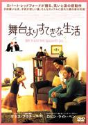 舞台よりすてきな生活 ディレクターズカット版[REDV-00146][DVD] 製品画像