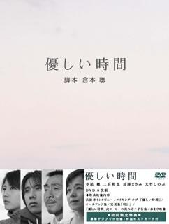 優しい時間 DVD-BOX[PCBC-50727][DVD] 製品画像