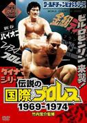 伝説の国際プロレス 1969-1974 DVD-BOX[PCBX-60787][DVD]