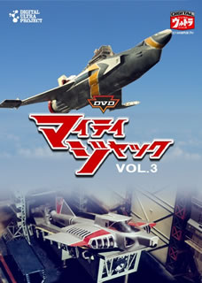 DVD マイティジャック Vol.3[DUPJ-89][DVD] 製品画像