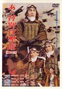 あヽ特別攻撃隊[DABA-0215][DVD] 製品画像