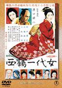 西鶴一代女[TDV-16189D][DVD] 製品画像