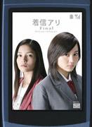 着信アリFinal スペシャル・エディション【初回限定生産2枚組】[DABA-0255][DVD] 製品画像