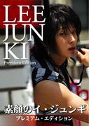 素顔のイ・ジュンギ プレミアム・エディション[KSVP-27070][DVD] 製品画像
