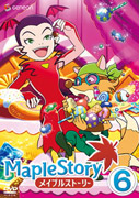 メイプルストーリー Vol.6[GNBA-1296][DVD] 製品画像