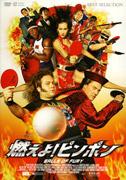 燃えよ!ピンポン[TBD-1154][DVD]