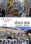 世界ふれあい街歩き ポルトガル/リスボン・ポルト[FUBY-1073][DVD] 製品画像