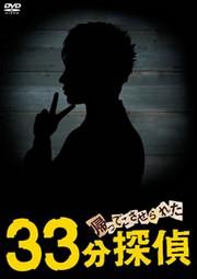 帰ってこさせられた33分探偵 DVD-BOX[PCBC-61583][DVD] 製品画像