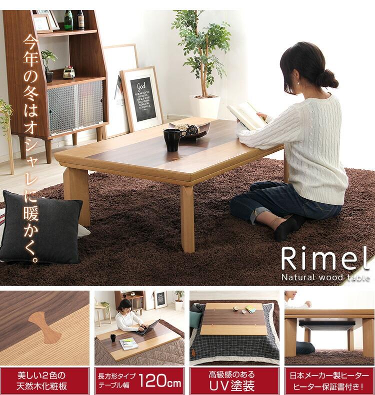 2色の天然木化粧板こたつテーブル薄型日本メーカー製|Rimel-リメール-(120cm幅・長方形)