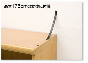 壁に固定して本棚の転倒を防ぎます。
