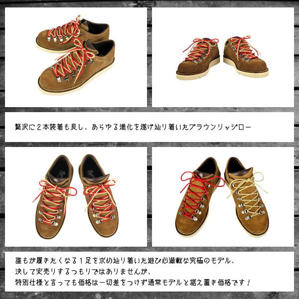 DANNER(ダナー)正規取扱店BOOTS MAN