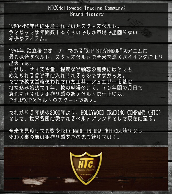 HTC(Hollywood Trading Company)正規取扱店BOOTS MAN