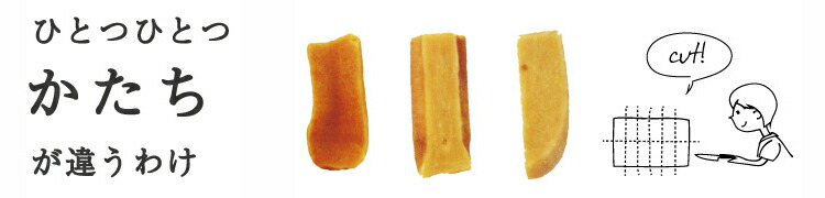 ヒマラヤチーズスティックはひとつひとつ形が違います