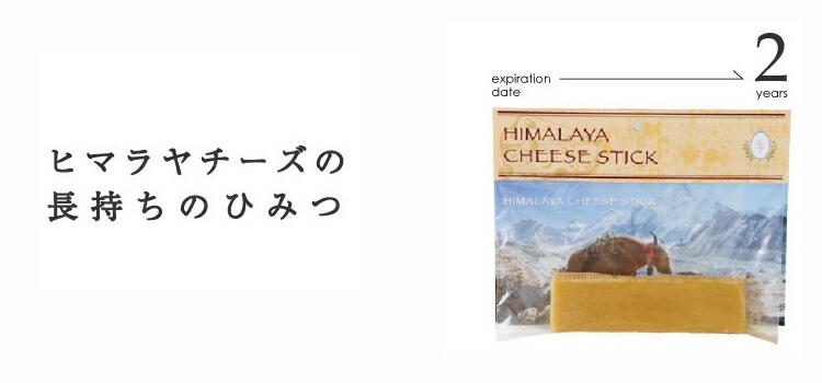 ヒマラヤチーズスティック長持ちのひみつ