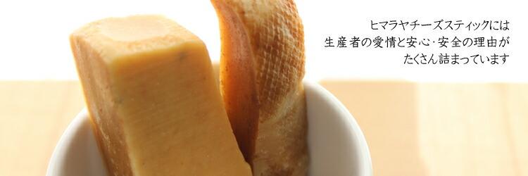 ヒマラヤチーズスティックには生産者の愛情と安心安全がたくさん詰まっています