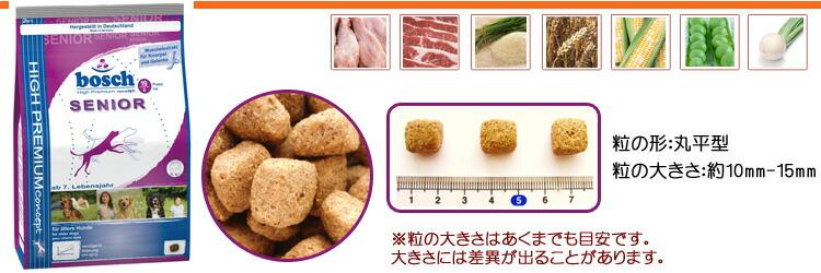 【ボッシュ 成犬用】ハイプレミアム シニア ドッグフード  7.5kg {2.5kg×3袋} 【送料無料】【あす楽対応】