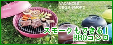 BBQコンロ