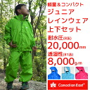 Rainwear top and bottom set CanadianEast youth kana Deanne yeast CEW9001