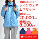 Rainwear top and bottom set CanadianEast Lady's kana Deanne yeast CEW8011