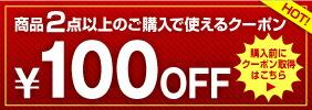 商品2点以上で100円OFF