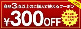 商品3点以上で300円OFF