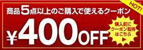 商品5点以上で400円OFF