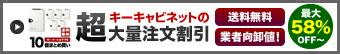 防犯・防災グッズ通販所 キーキャビネット 超大量注文割引