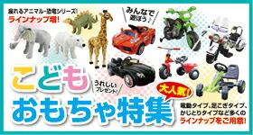 こどものおもちゃ特集ページへ
