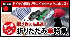 knirpsの折りたたみ傘特集ページへ