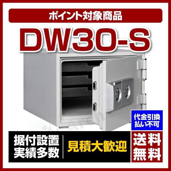 DW30-S