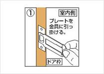 施錠方法 1