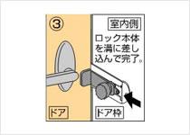 施錠方法 3