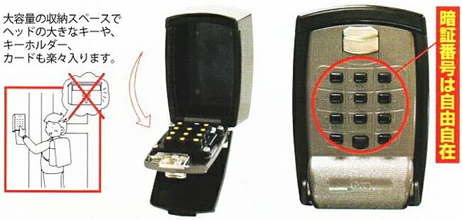 ボタン式 キーブロック キーブロック5型
