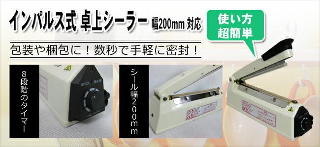 インパル式 卓上シーラー 幅20cm対応 FR-200A